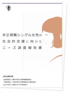 非正規シングル女性の社会的支援に向けたニーズ調査報告書
