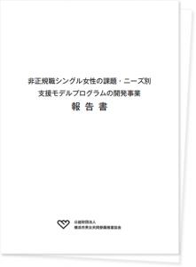 非正規シングル女性の支援プログラム報告書
