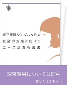 非正規シングル女性の社会的支援に向けたニーズ調査報告書。調査結果について公開中。詳しくはこちら
